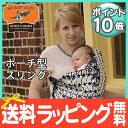 【送料無料・ポイント10倍】 ロッキンベイビー ポーチ型スリング 抱っこ紐 新生児抱っこ紐【代引手数料無料】【ナチュラルリビング】