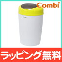 コンビ 5層防臭おむつポット スマートポイ リードホワイト おむつバケツ ゴミ箱【あす