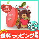 【ポイント10倍・ラッピング無料】 apple park (アップルパーク) プラッシュトイ くま【あす楽対応】【ナチュラルリビング】