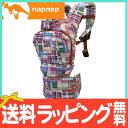 【送料無料】 napnap (ナップナップ) ベビーキャリー UKIUKI パッチワーク 抱っこ紐/おんぶ紐/ベビーキャリア【あす楽対応】【ラッキーシール対応】