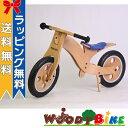 【ポイントさらに3倍】【送料無料】 ウッディバイク W