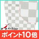 【ポイントさらに3倍】エアバギー 正規店 AirBuggy (エアバギー/エアーバギー) ストローラーマット チェッカー グレー【ナチュラルリビング】