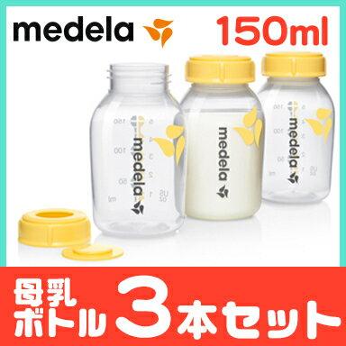 【ポイントさらに5倍】メデラ 母乳ボトル 3本セット 哺乳瓶/ほ乳びん/替え乳首/さく乳器オプション【あす楽対応】【ナチュラルリビング】