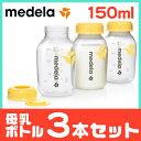 【ポイントさらに3倍】メデラ 母乳ボトル 3本セット 哺乳瓶/ほ乳びん/替え乳首/さく乳器オプション【あす楽対応】【ナチュラルリビング】