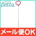 【メール便対応】 Betta ドクターベッタ 洗浄用ストローブラシ ピンク【あす楽対応】【ラッキーシール対応】