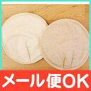 メイドインアース メイドインアース 洗える母乳パッド 1セット(2枚入り) 茶【あす楽対応】【ナチュラルリビング】