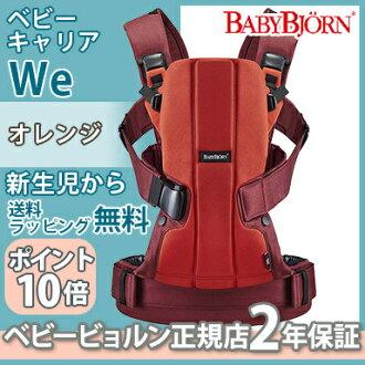 兩年來我們橙色吊索,BabyBjorn 保修 (嬰兒比約恩) 嬰兒背帶 / 背包 / 寶貝寶貝比約恩 · 正規商店嬰兒比約恩 · 日本 AE