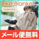 アンジェロラックス (angerolux) バイクブランケット Bike Blanket 自転車/ブランケット/防寒【ナチュラルリビング】