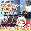 ポキット エアー【ポキット gb POCKIT air】【ポイント10倍】【正規品】【2年保証】 【...