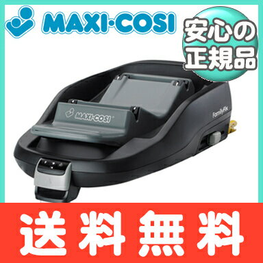 ポイントさらに4倍送料無料マキシコシファミリーフィックス(Maxi-CosiFamilyFix)ベビ