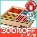 KAPLA (カプラ) オクトカラー 100ピース (8色セット/ピンク&紫入り)【あす楽対応】【ナチュラルリビング】