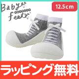 Baby feet (ベビーフィート) スニーカーズグレー 12.5cm ベビーシューズ ベビースニーカー ファーストシューズ トレーニングシューズ【楽ギフ包装選択】【あす楽対応】【ナチュラルリビング