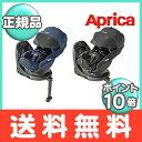 【正規品】 Aprica (アップリカ) フラディア グロウ...