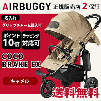 空氣的傢伙正常店空氣的傢伙可哥制動 AirBuggy 可哥制動 EX (制動安全氣囊巧克力) 駱駝童車 / 車 / 三輪嬰兒推車嬰兒推車 / 類型