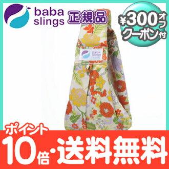東方花吊帶嬰兒背帶日本勞力士