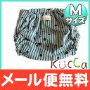 【メール便対応】 kucca クッカ 布おむつカバー 青時雨 Mサイズ (8〜11kg) テープタイプ【あす楽対応】【ナチュラルリビング】