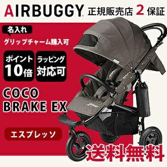 空氣的傢伙正常店空氣傢伙可哥刹車制動 EX AirBuggy 可哥咖啡童車 / 車 / 三輪嬰兒推車嬰兒推車 / 類型