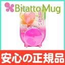 【定形外郵便送料無料】 ビタットマグ (Bitatto Mug) こぼれないコップのフタ ピンク シリコン フタ【あす楽対応】【ナチュラルリビング】