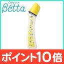 Betta ドクターベッタ 哺乳びん ブレイン 240ml リズム (トライタン)【ナチュラルリビング】