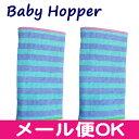 【メール便可】 Baby Hopper (ベビーホッパー) リバーシブルベルトカバー サッキングパッド ベビーキャリア用よだれパッド (ミントボーダー)【あす楽対応】【ナチュラルリビング】