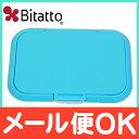 【ポイントさらに8倍以上】ビタット (Bitatto) ウェットシートのフタ ライトブルー【あす楽対応】【ナチュラルリビング】【ラッキーシール対応】