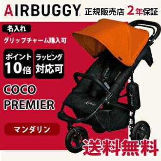 空氣傢伙可哥可哥 AirBuggy (安全氣囊巧克力) 總理模型普通話童車、 馬車、 三輪嬰兒推車嬰兒推車 / 類型