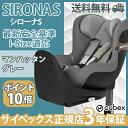 サイベックスシローナ s cybex sironas チャイルドシート 新生児から サイベックス シローナ S アイサイズ cybex SIRONA S i-size マンハッタングレー チャイルドシート 新生児から