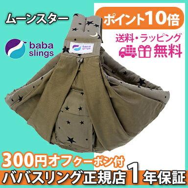 ババスリング正規品・送料無料[最新モデル]ババスリングベビースリング/抱っこひもムーンスターbaba