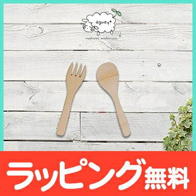 ラッピング無料/名入れ対応アグニーagneyカトラリーLセット天然竹素材バンブーベビー食器子ども用食