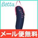 【ポイントさらに3倍】Betta ドクターベッタ 保温ポーチ (ブルーベリー) 哺乳瓶ケース【あす楽対応】【ナチュラルリビング】