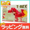 LaQ ラキュー ダイナソーワールド ティーレックス 300ピース 知育玩具 ブロック【あす楽対応】【ナチュラルリビング】