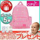 【送料無料】 CiPU マザーズバッグ B-Bag2.0 リュックサック ママバッグ (千鳥ピンク) ママバッグ マザーバッグ【あす楽対応】【代引手数料無料】【ナチュラルリビング】