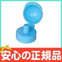 【ポイントさらに5倍】【定形外郵便可】 Juicy Cap ジューシーキャップ ブルー ペットボトル用キャップ【あす楽対応】【ナチュラルリビング】