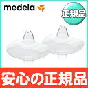 メデラ コンタクトニップルシールド M(2枚入) 授乳ケア 乳頭ケア【あす楽対応】【ナチ