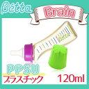 Betta ドクターベッタ 哺乳びん ブレインS3 120ml プラスチック PPSU製【あす楽対応】【ナチュラルリビング】