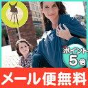 【ポイント5倍】 Lassig レッシグ オールオーバー マザーズケープ 授乳ケープ ストール【ナチュラルリビング】