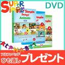 【送料無料】 Super Simple Songs(スーパー...