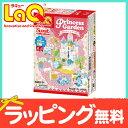【全商品18倍】LaQ ラキュー スイートコレクション プリンセスガーデン 知育玩具 ブロック【あす楽対応】【ナチュラルリビング】