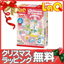 【ポイントさらに8倍以上】LaQ ラキュー スイートコレクション プリンセスガーデン 知育玩具 ブロック【あす楽対応】【クリスマス プレゼント ラッピング対応】【ナチュラルリビング】【ラッキーシール対応】