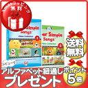 【送料無料】 Super Simple Songs(スーパー・シンプル・ソングス) ビデオ・コレクション Vol.1.2 DVDセット 知育教材 英語 DVD【あす楽対応】【クリスマス プレゼント ラッピング対応】【ナチュラルリビング】