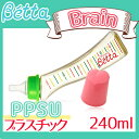 Betta ドクターベッタ 哺乳びん ブレインS3 240ml プラスチック PPSU製【あす楽対応】【ナチュラルリビング】