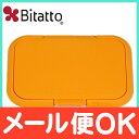 【ポイントさらに6倍~11倍】ビタット (Bitatto) ウェットシートのフタ マンゴーオレンジ【あす楽対応】【ナチュラルリビング】【ラッキーシール対応】