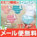 【メール便送料無料】 i play スイムパンツ 3T (2〜3歳) 水遊び用パンツ 水着【ナチュラルリビング】