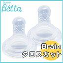 Betta ドクターベッタ 哺乳びん専用 ブレイン替乳首 2個セット (クロスカット)【あす楽対応】【ナチュラルリビング】
