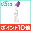 Betta ドクターベッタ 哺乳びん ジュエル 240ml (トライタン)【あす楽対応】【ナチュラルリビング】