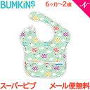 バンキンス (Bumkins) スーパービブ 6ヶ月〜2歳 Balloons【あす楽対応】【ナチュラルリビング】【ラッキーシール対応】