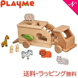 \更に4倍!/おもちゃ 出産祝い【のし・ラッピング無