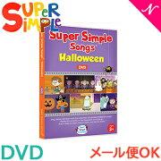 Super Simple Songs (スーパー・シンプル・ソングス) Halloween ハロウィン DVD 知育教材 英語 DVD 英語教材【あす楽対応】【ラッキーシール対応】