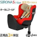 サイベックスシローナ s cybex sironas チャイルドシート 新生児から サイベックス シローナ S アイサイズ cybex SIRONA S i-size オータムゴールド チャイルドシート 新生児から