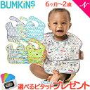 バンキンス (Bumkins) スーパービブ 6ヶ月〜2歳 ブルー系その他